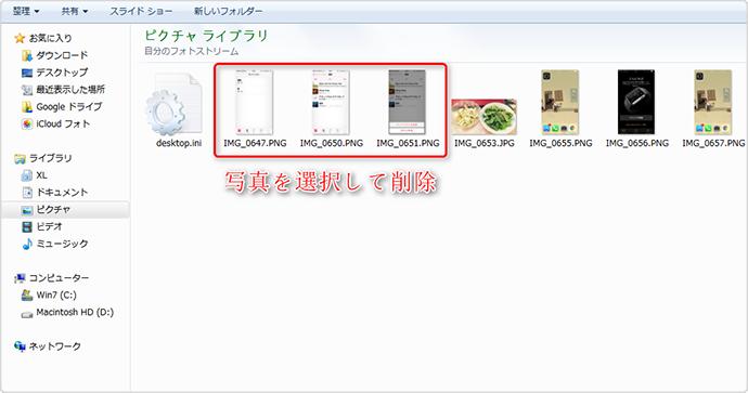 Windows PCでiCloudフォトストリーム中の写真を削除する