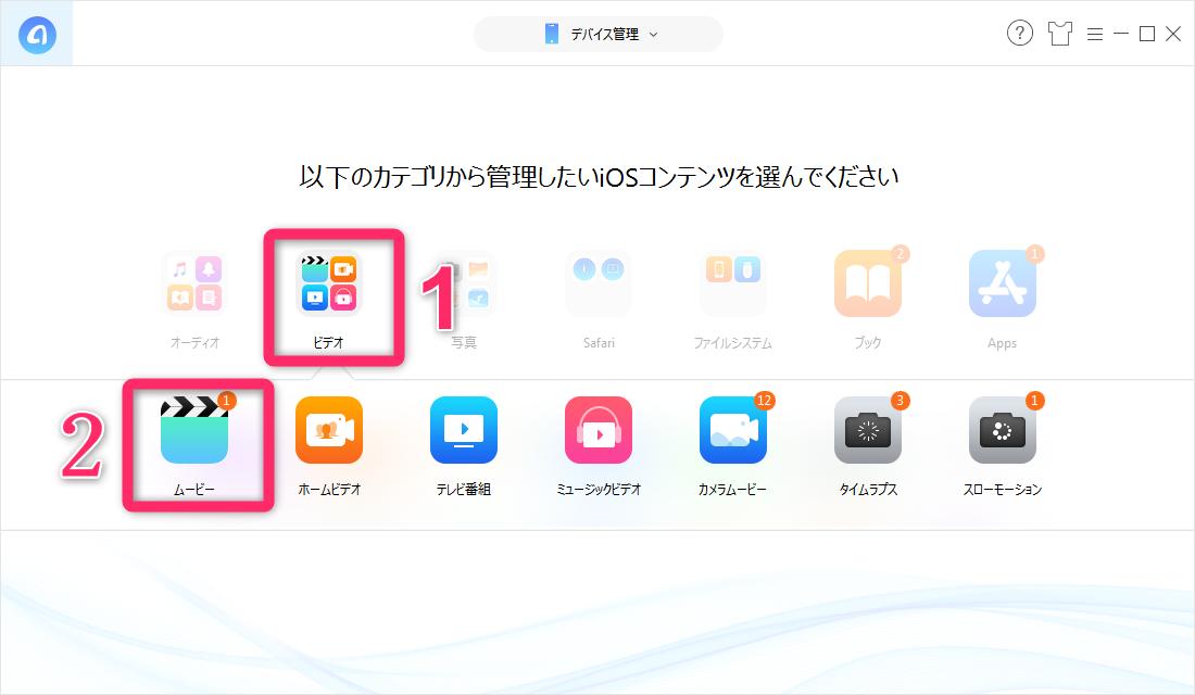 iPodからビデオ・動画を削除する方法