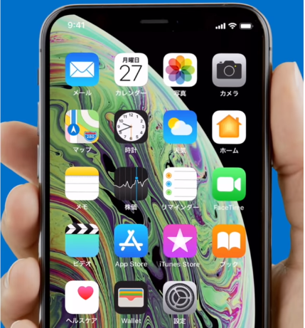iPhone X以降、iPhone 8、またはiPhone 8 Plusを強制的に再起動する