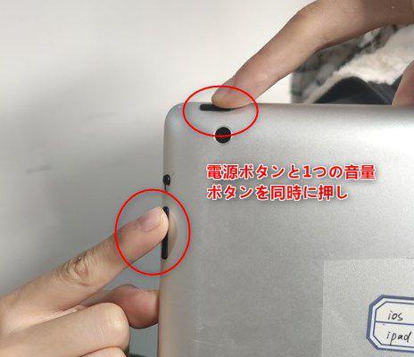 ホームボタン非搭載のiPadの電源を切る