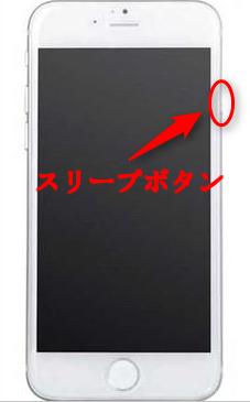 iPhone 7の再起動のやり方 ステップ3
