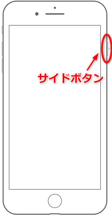 iPhone 8を再起動する