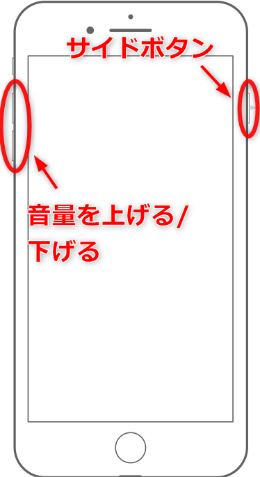 iPhone 8を強制再起動する