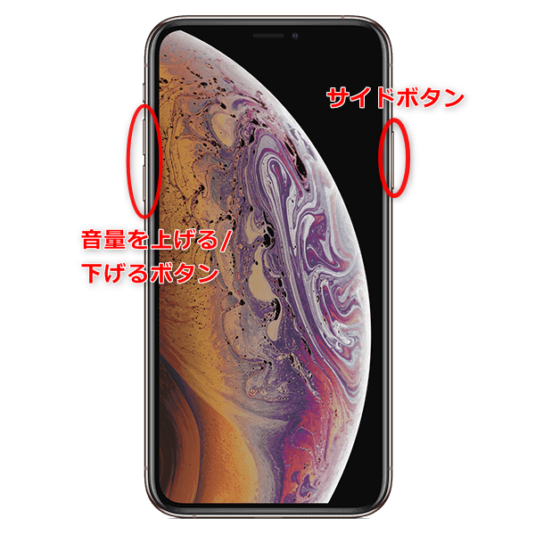 iPhone XR,iPhone XS,iPhone XS Maxの再起動のやり方