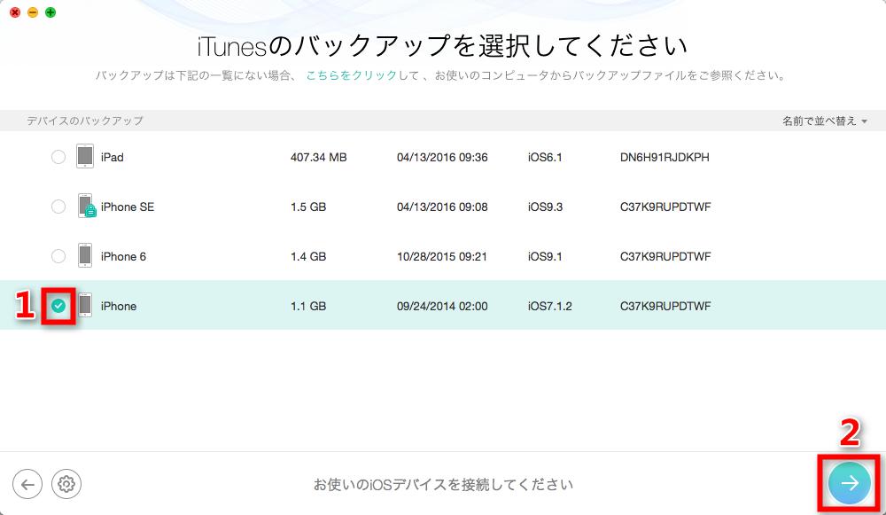 iTunesバックアップからメッセージをMacに復元する方法 ステップ2