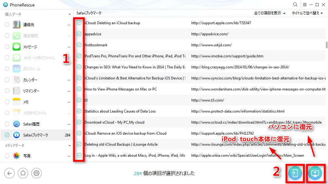 iTunesからiPod touchの特定のファイルのみを復元する