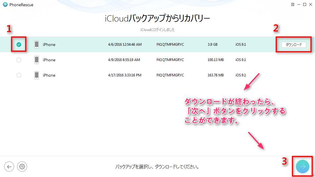 iCloudバックアップからiPhoneの電話帳を復元する