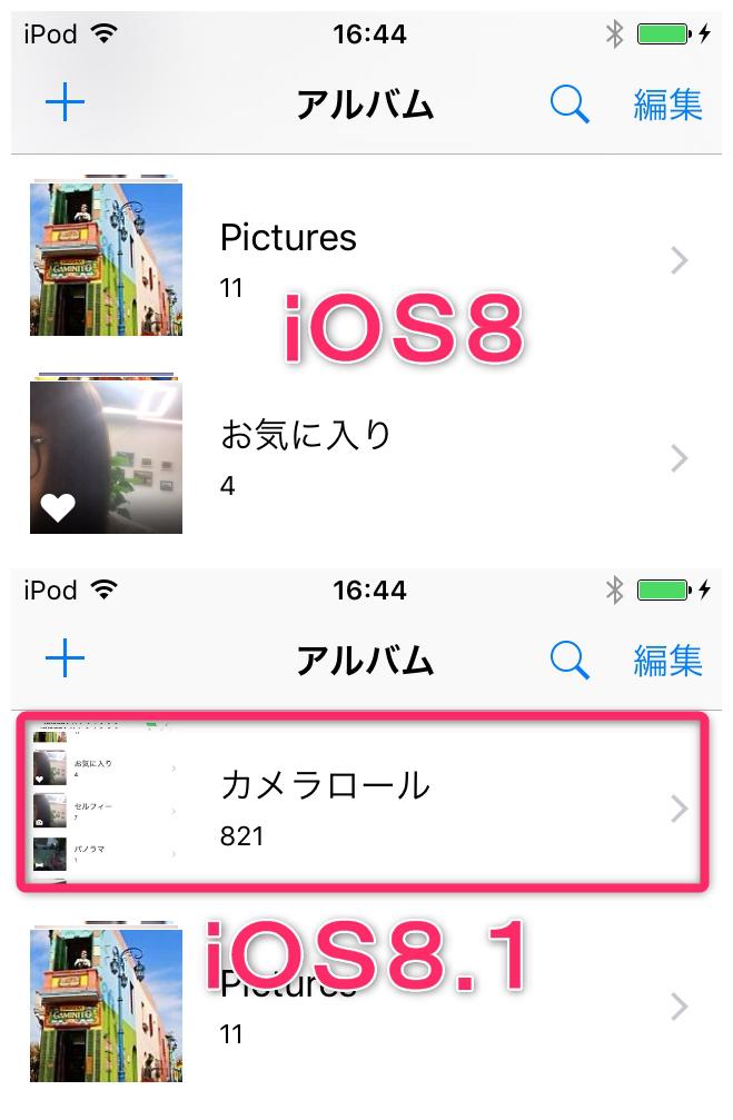 最新のiOSバージョンにアップデートする