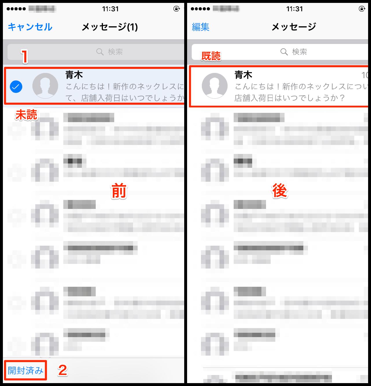 iPhoneの未読メッセージを既読に設定
