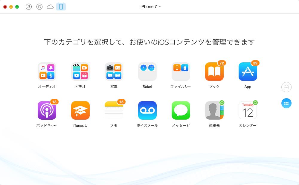 iPhoneのメッセージを簡単にパソコン&他の携帯に転送できるツール