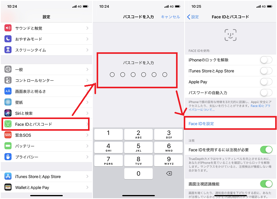 iPhone X/XS/XRで顔認証の設定方法 1