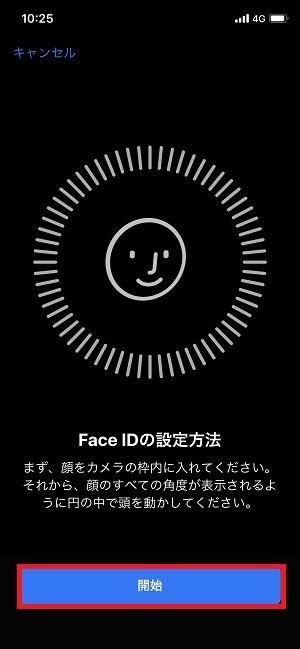 iPhone X/XS/XRで顔認証の設定方法 2