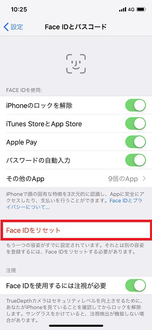 iPhone X/XS/XRで顔認証をリセット