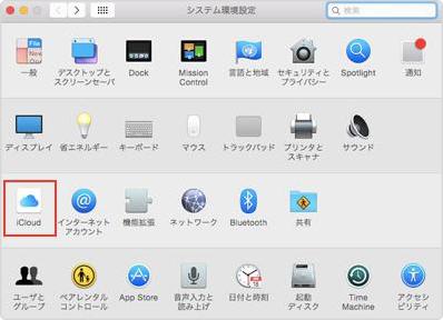 MacでiCloud Driveを設定する ステップ2
