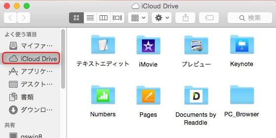 MacでiCloud Driveを設定する方法 ステップ4