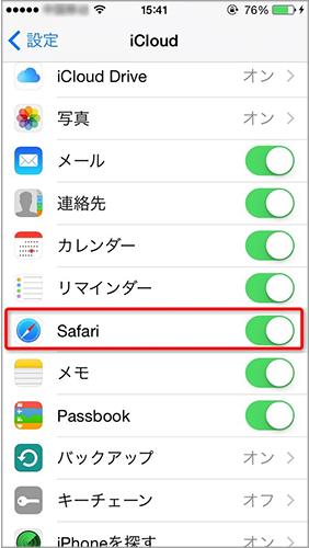 iCloudタブの設定と使用方法