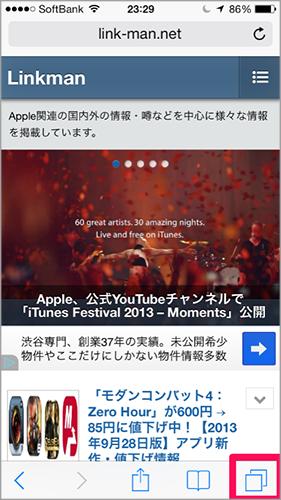 写真元:http://link-man.net/ iCloudタブを利用する方法 ステップ1