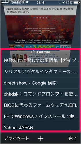 写真元:http://link-man.net/ iCloudタブを利用する方法 ステップ2