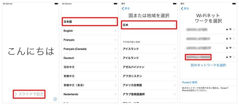 iPhone 6/6s (Plus)を設定する方法 ステップ1-3