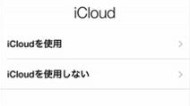iCloudを使用または使用しない
