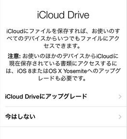 iCloud Driveにアップデートまたは今はしない