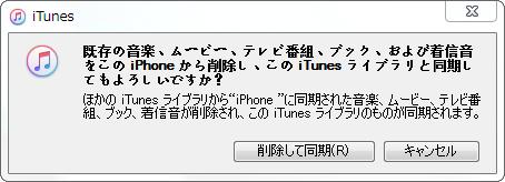 他人のiPhoneから音楽を削除する警告メッセージ