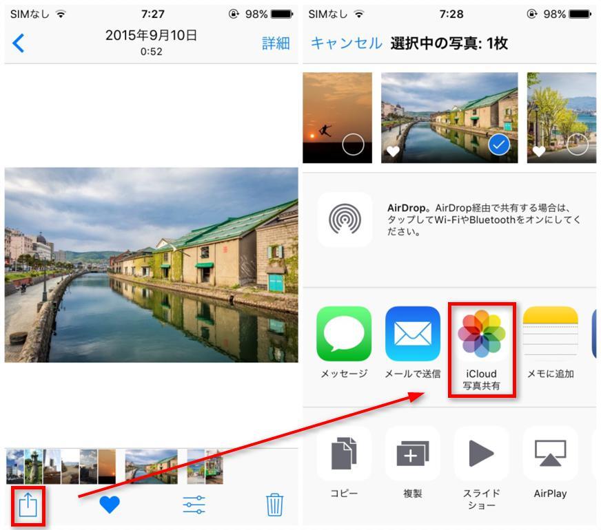 「iCloud写真共有」を選択する
