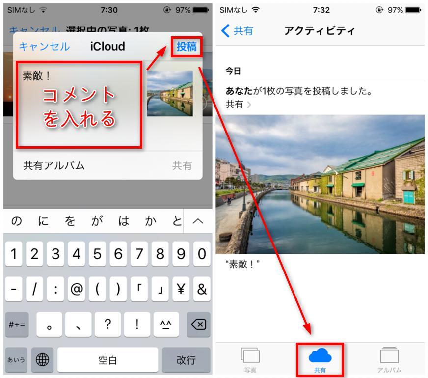 iCloudを通じてiPhoneの写真を他人と共有する ステップ3