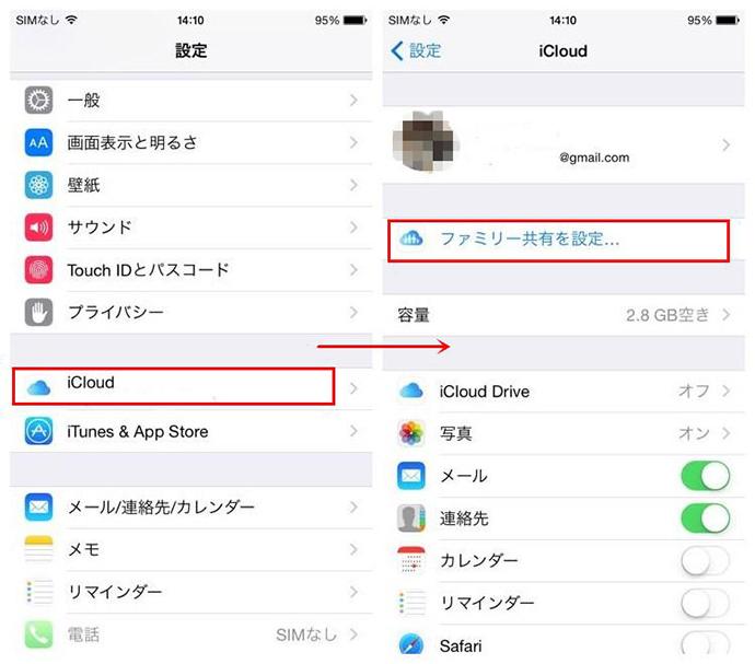iPhoneで購入したアプリを家族と共有する方法