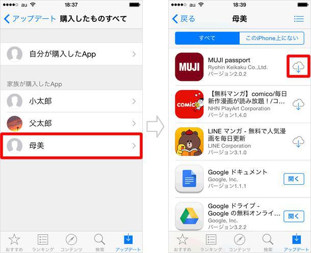 写真元:itea40.jp/ 家族の購入したアプリをダウンロード