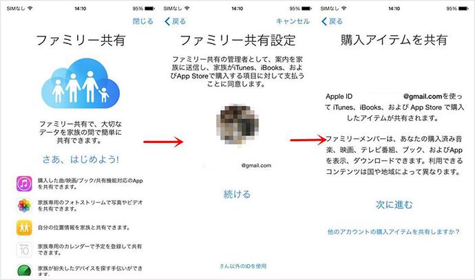 購入したアプリを家族と共有する方法 ステップ2