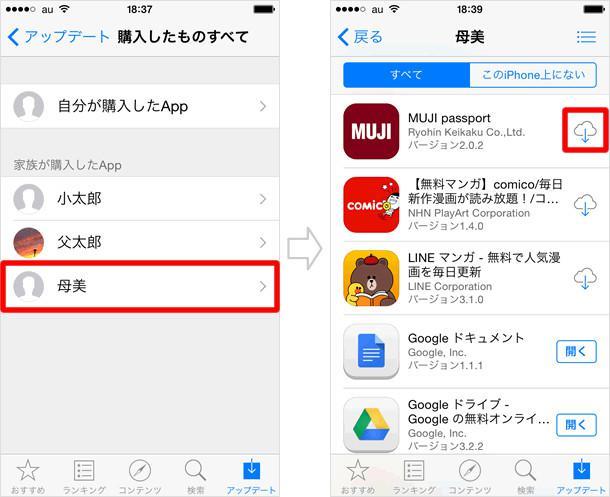 写真元:http://itea40.jp/ 家族の購入したアプリをダウンロード