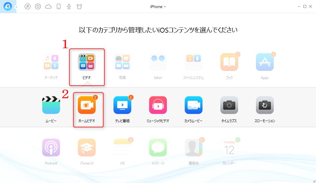 iPhoneとiPadの間でビデオを共有する ステップ2