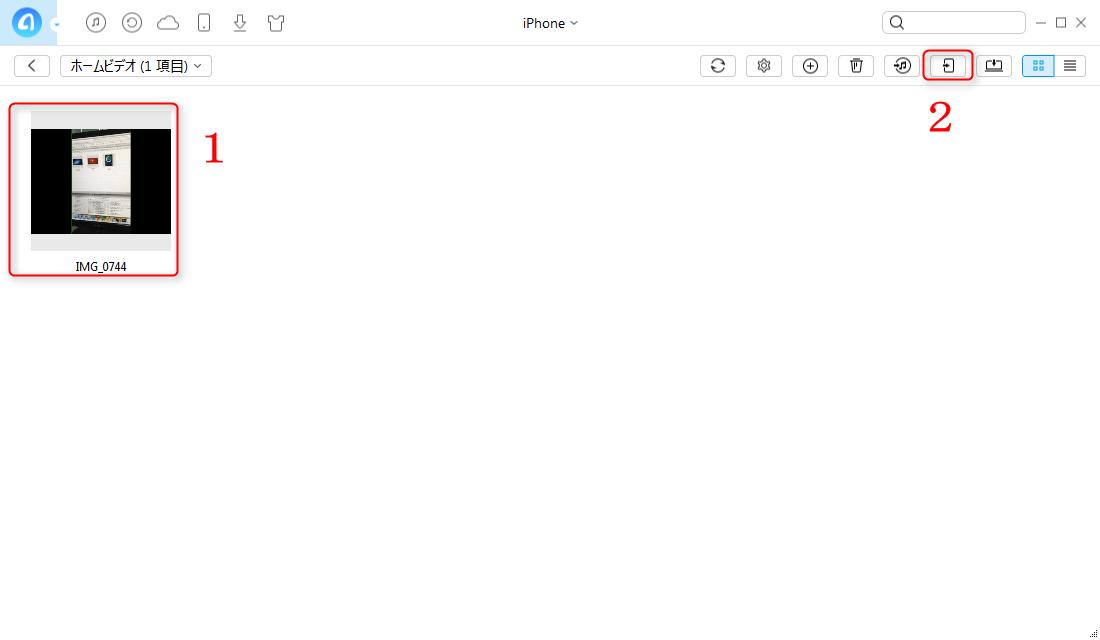 iPhoneとiPadの間でビデオを共有する ステップ3