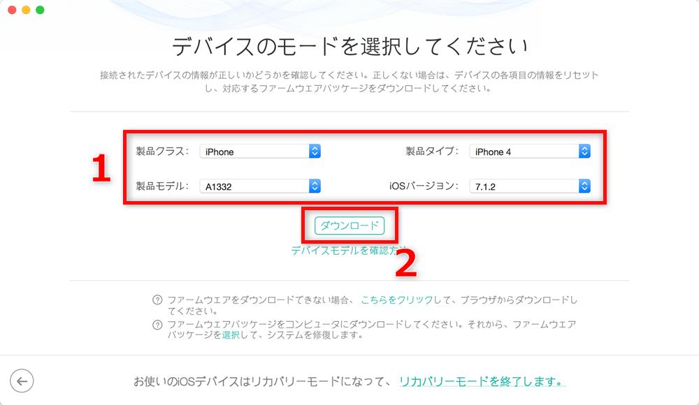 iPhoneの復元時のエラーの解決方法 4