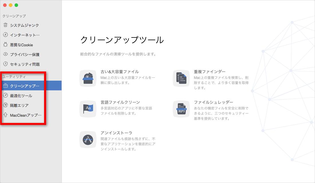 ユーティリティでMacの容量不足を解消する