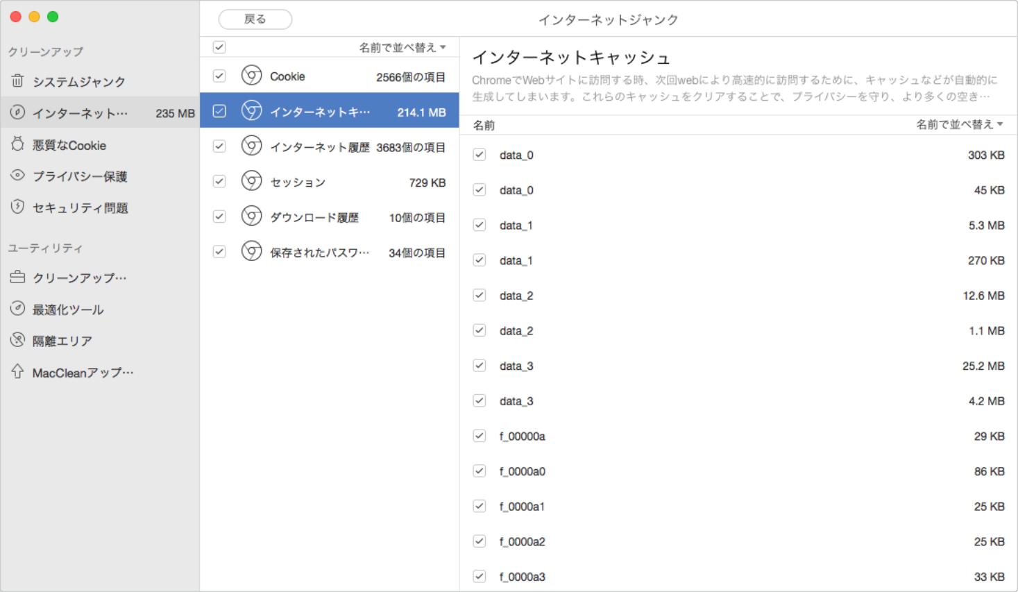 Chromeのジャンクファイルを確認