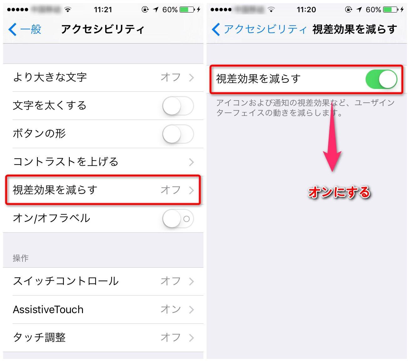 iOS端末の視差効果を減らす