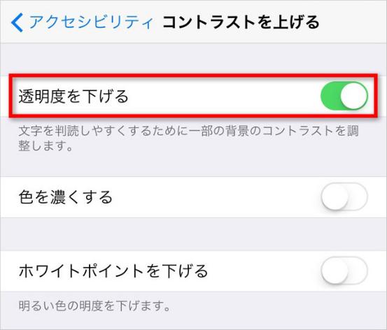 iPad Proを軽くする方法 - 透明度を下げる