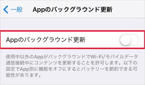 iPad Proを軽くする方法 - Appのバックグラウンド更新をオフにする