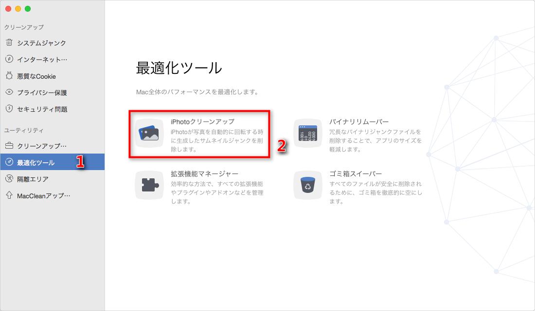 「最適化ツール」から「iPhotoクリーン」を選択