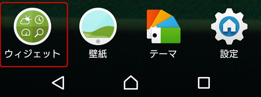 Androidを最適化