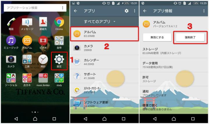 Androidを最適化・高速化