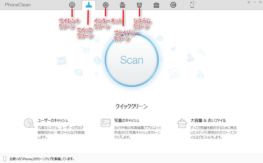 専門的なクリーナーPhoneCleanでiPhone/iPadを高速化する
