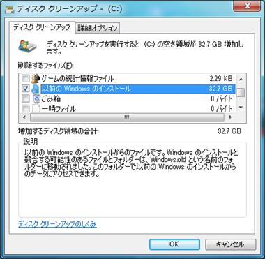 ハードディスクをクリーンアップする