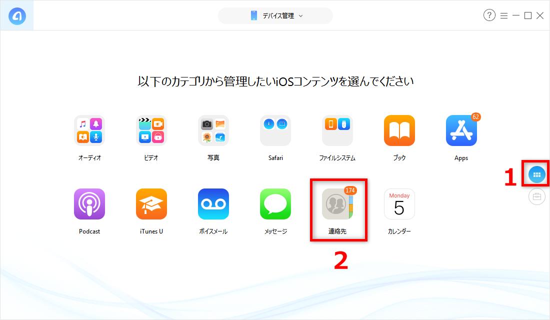 iPhoneからiPadに連絡先を同期する方法-2