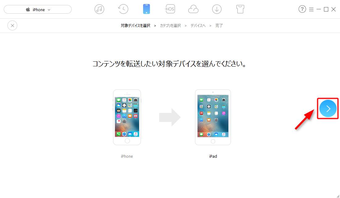 iPhoneとiPadを同期する方法 1