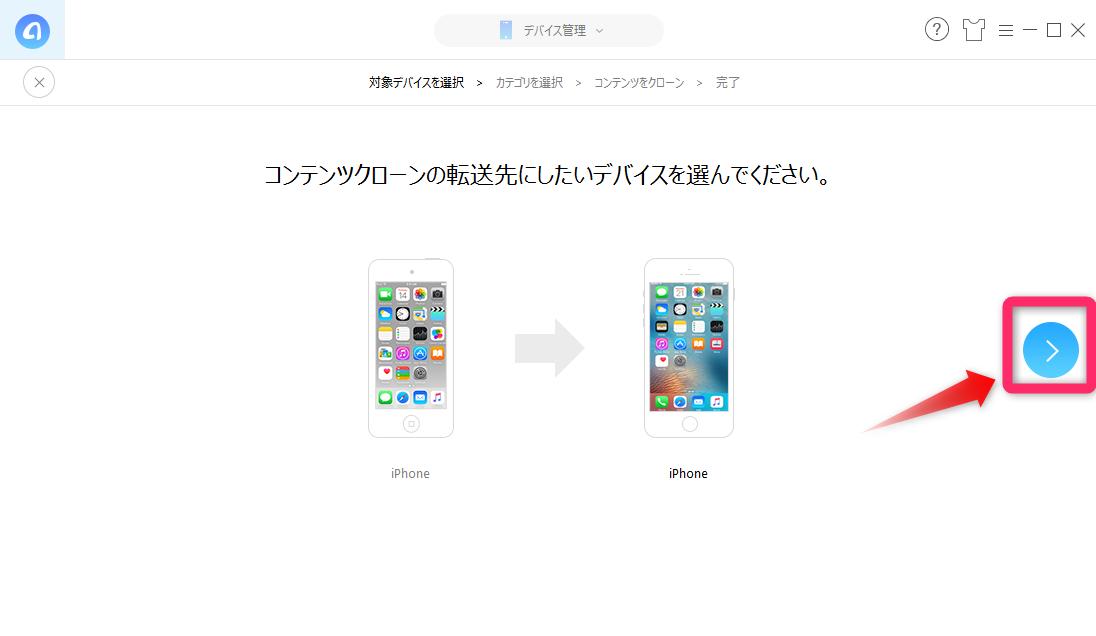 iPhoneからiPadへカレンダーを同期する