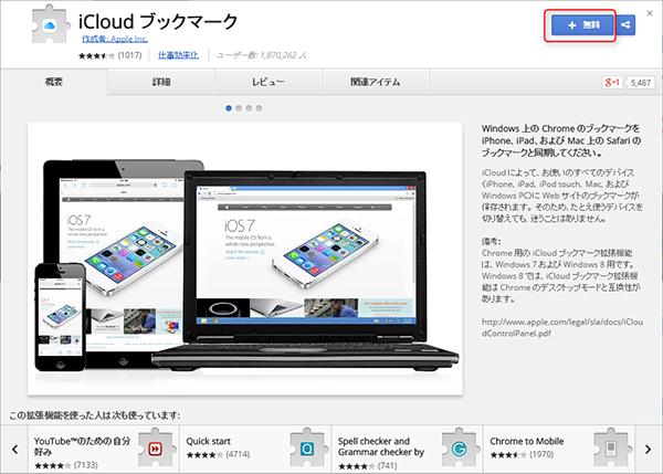 iCloudでブックマークを同期する方法 ステップ3