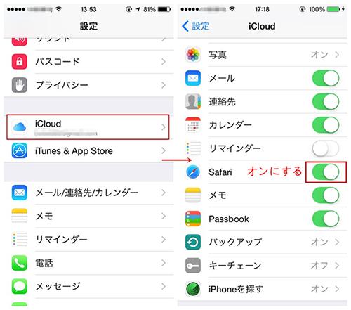 iCloudでブックマークを同期する方法 ステップ4